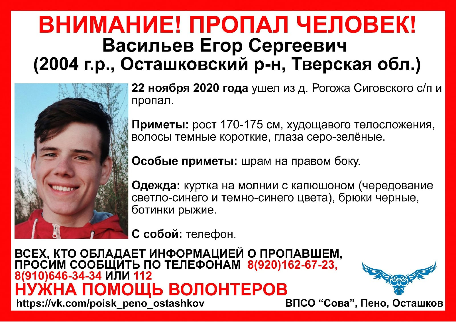 5 месяцев ищут Егора Васильева, пропавшего в Тверской области
