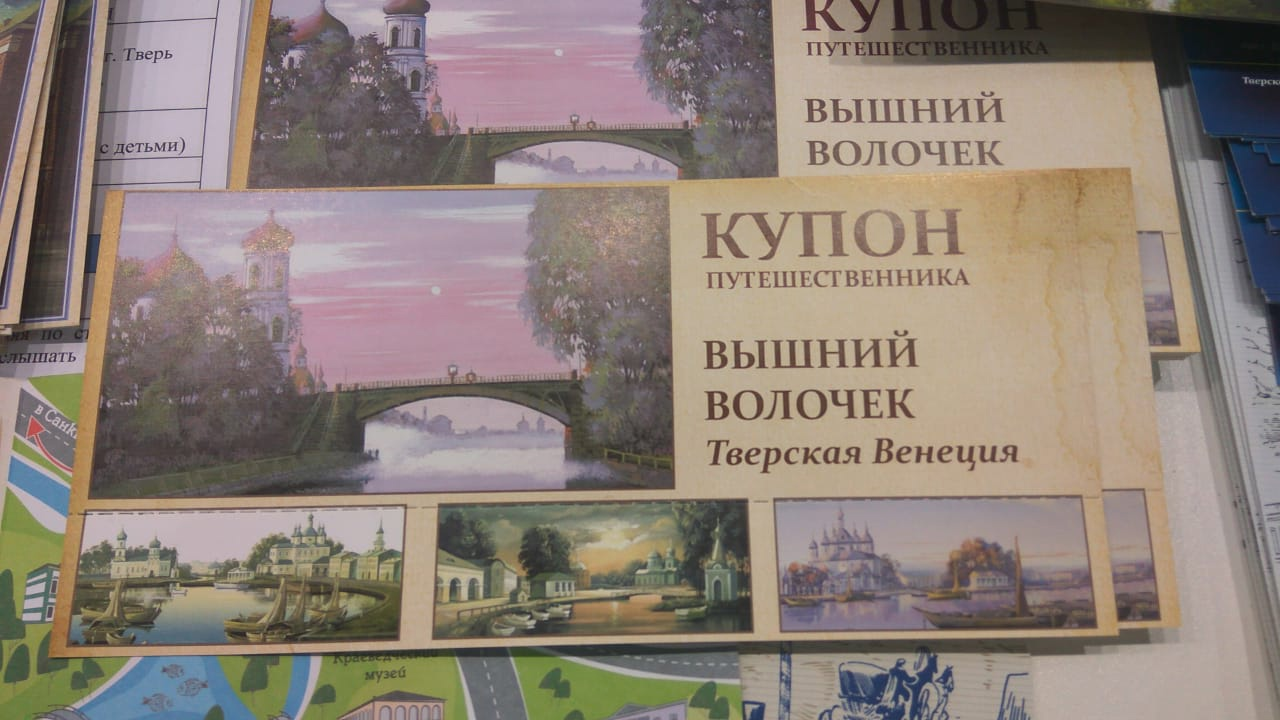 "Вышневолоцкий округ представил на ""Интурмаркете"" свои усадьбы и музеи"