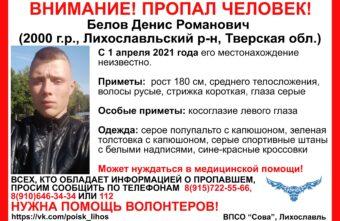 20-летнего парня с косоглазием ищут в Тверской области
