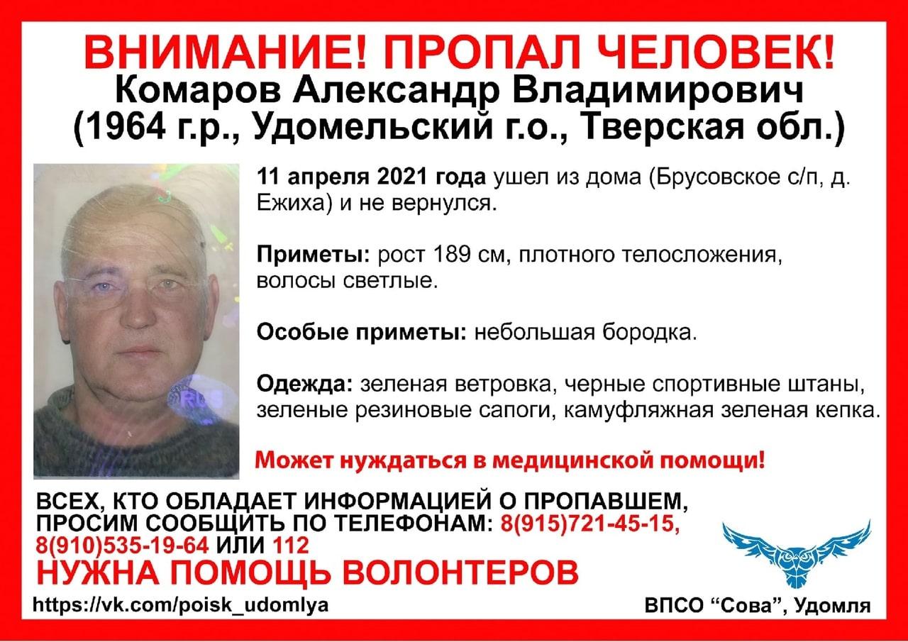 Высокого мужчину в зелёной ветровке ищут в Тверской области