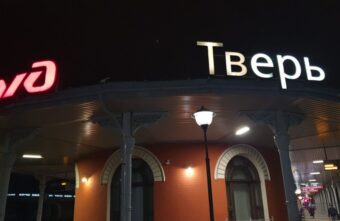 В Твери подросток выпрыгнул из поезда и попал в больницу