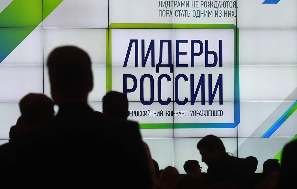 Управленцы Тверской области могут зарегистрироваться на конкурс «Лидеры России» до 26 апреля включительно