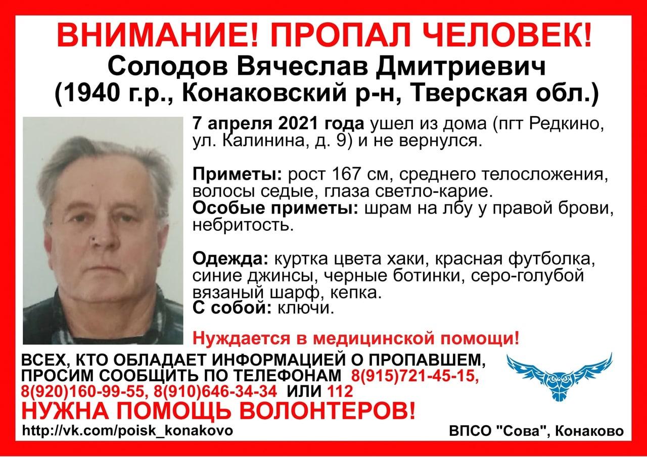 В Тверской области ищут 80-летнего мужчину со шрамом на лбу