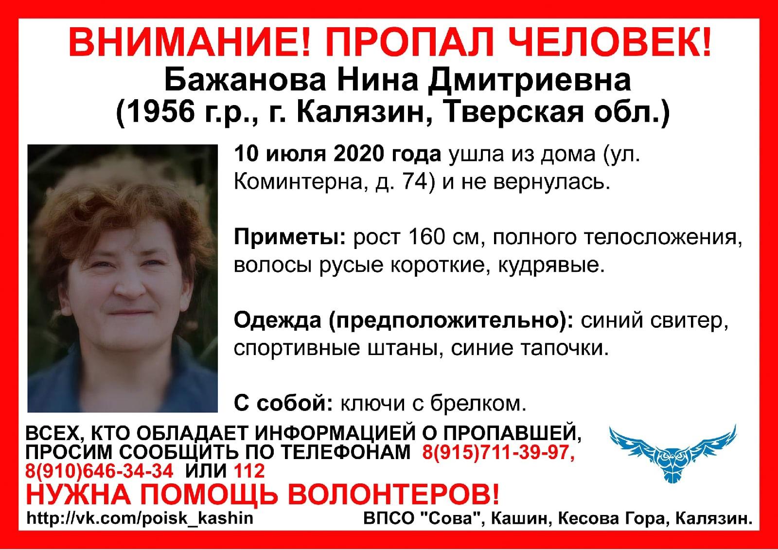 Женщину в синих тапочках не могут найти в Тверской области