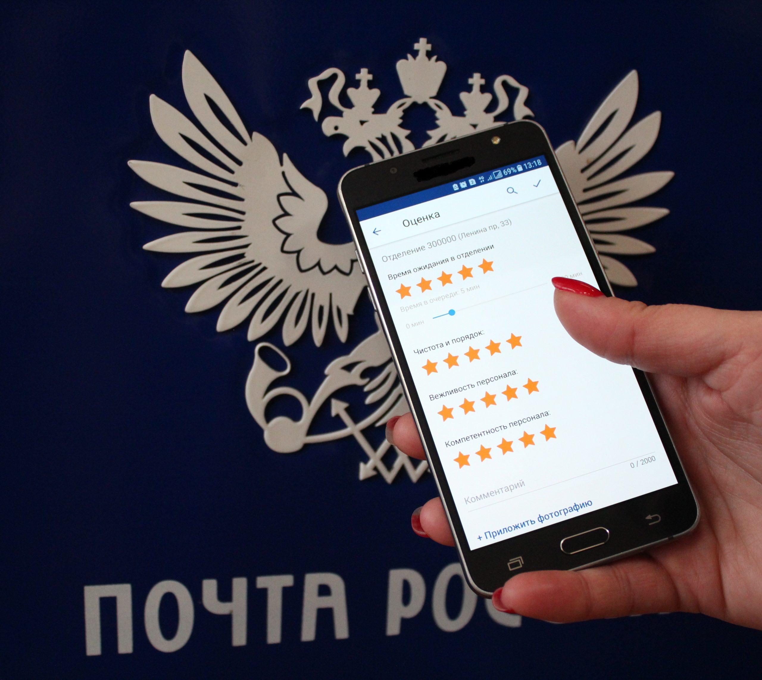 Мобильное приложение Почты России стало доступно в AppGallery