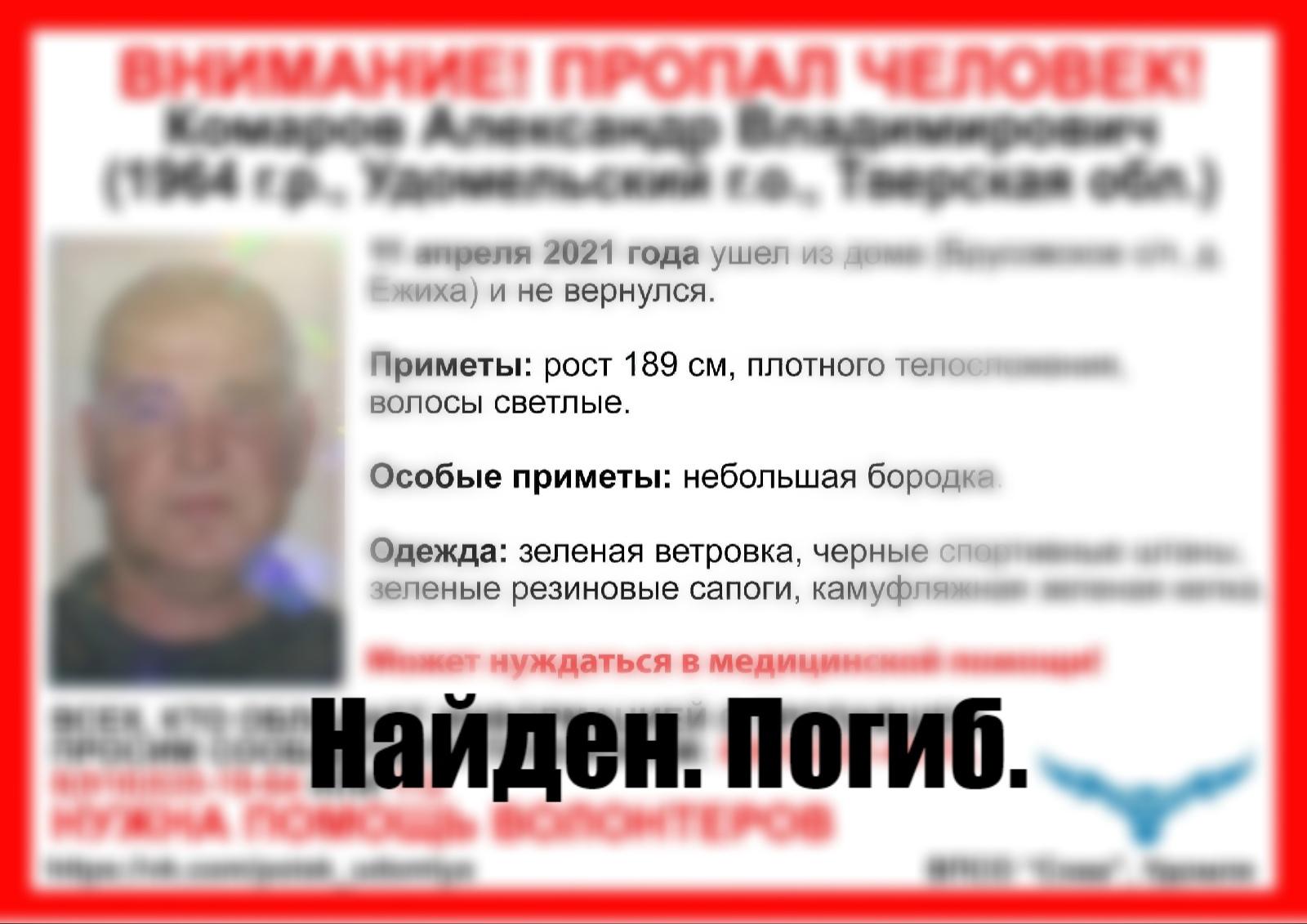 Пропавший три дня назад в Тверской области мужчина найден погибшим