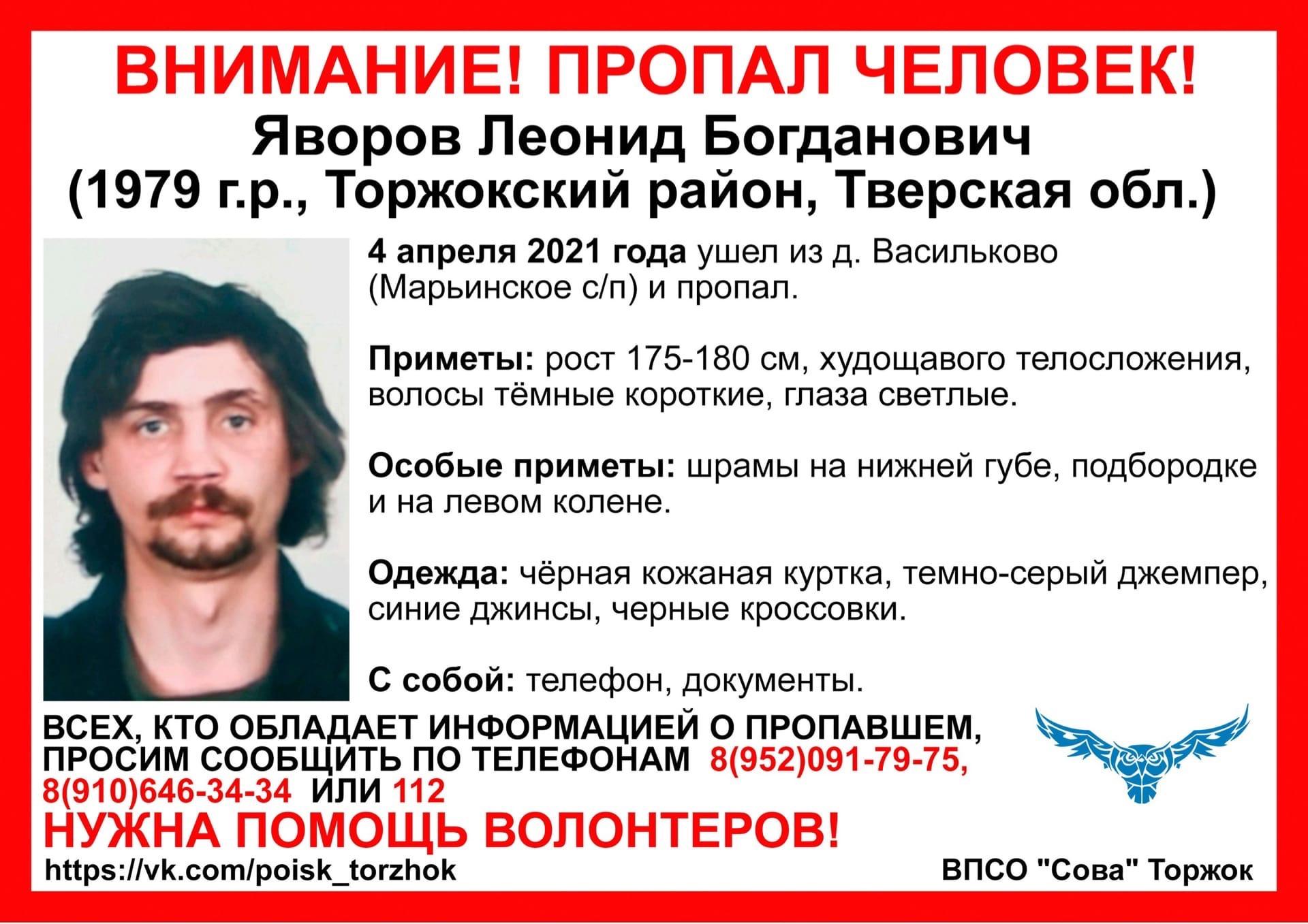 В Тверской области пропал высокий мужчина с шрамом на лице