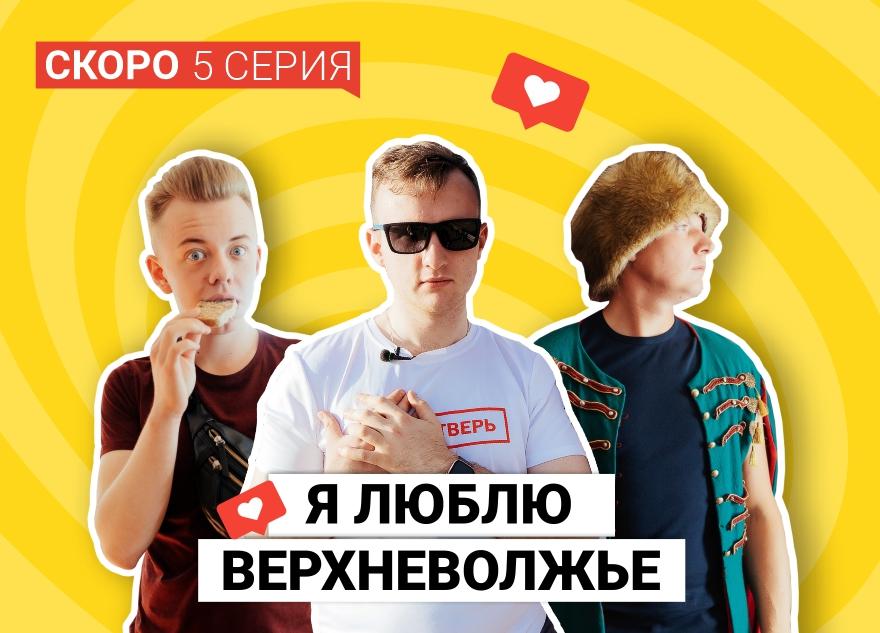Команда РИА «Верхневолжье» расскажет молодым журналистам о создании тревел-сериала