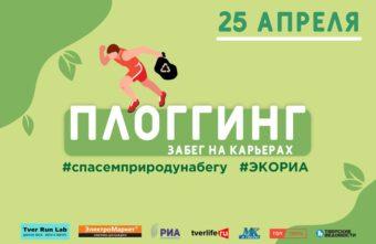 Лучшие плоггеры получат призы от ТОП Тверь
