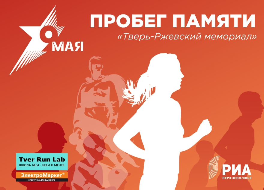 Тверской атлет пробежит ультрамарафон в Новороссийске на высоте 4 тысячи метров
