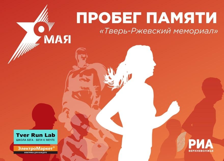 Главный редактор РИА Верхневолжье готовится к 10-километровому забегу на 9 мая