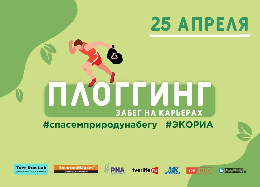 Школа бега Tver Run Lab при поддержке РИА Верхневолжье проведет в Твери плоггинг-забег