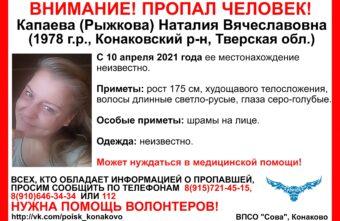 В Тверской области пропала 42-летняя женщина с шрамами на лице