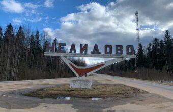 Жители Тверской области выясняют, рухнет въездная стела города или починят