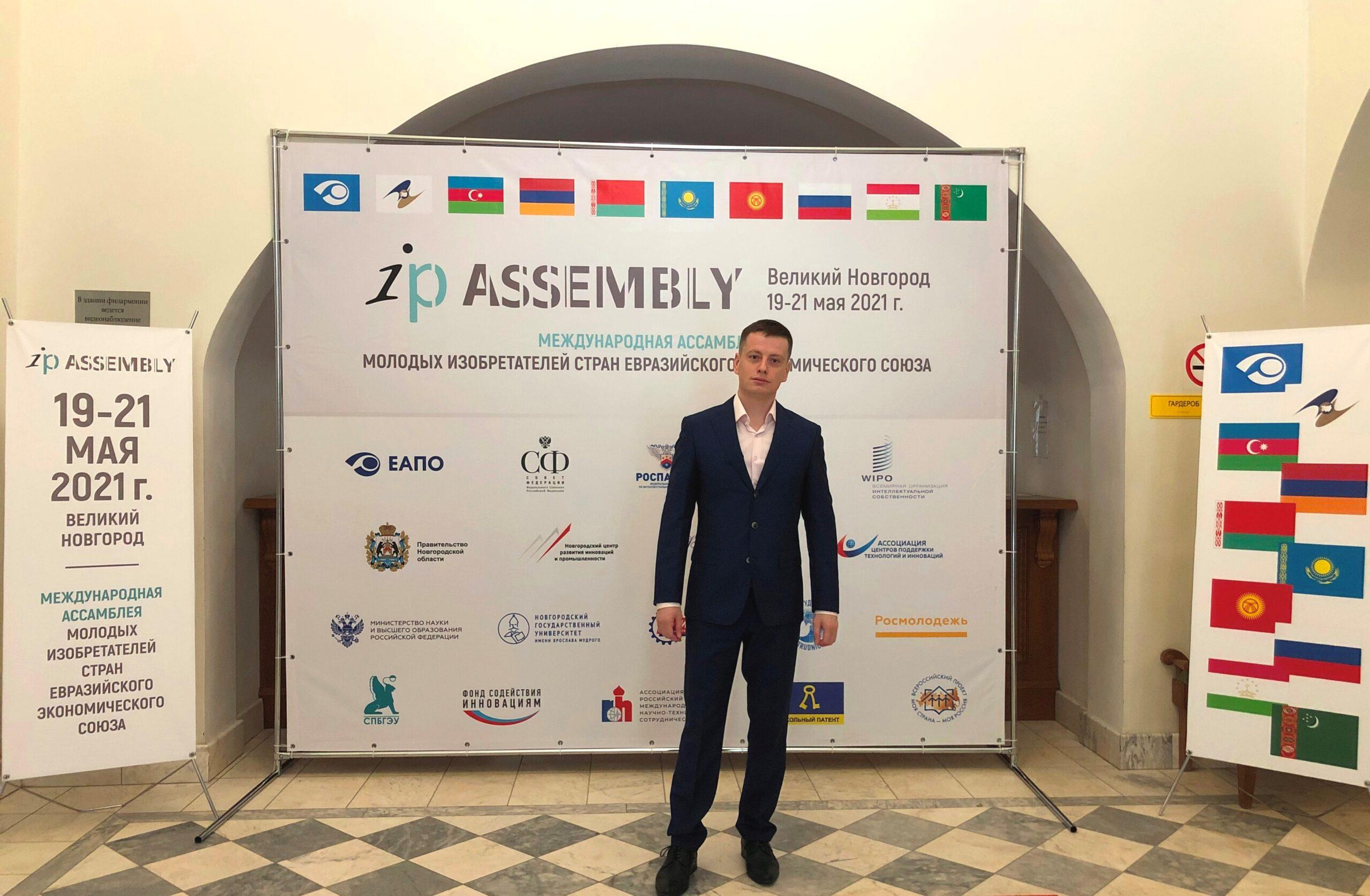 Проект преподавателя ТвГТУ – среди победителей Ассамблеи изобретателей стран Евразийского экономического союза