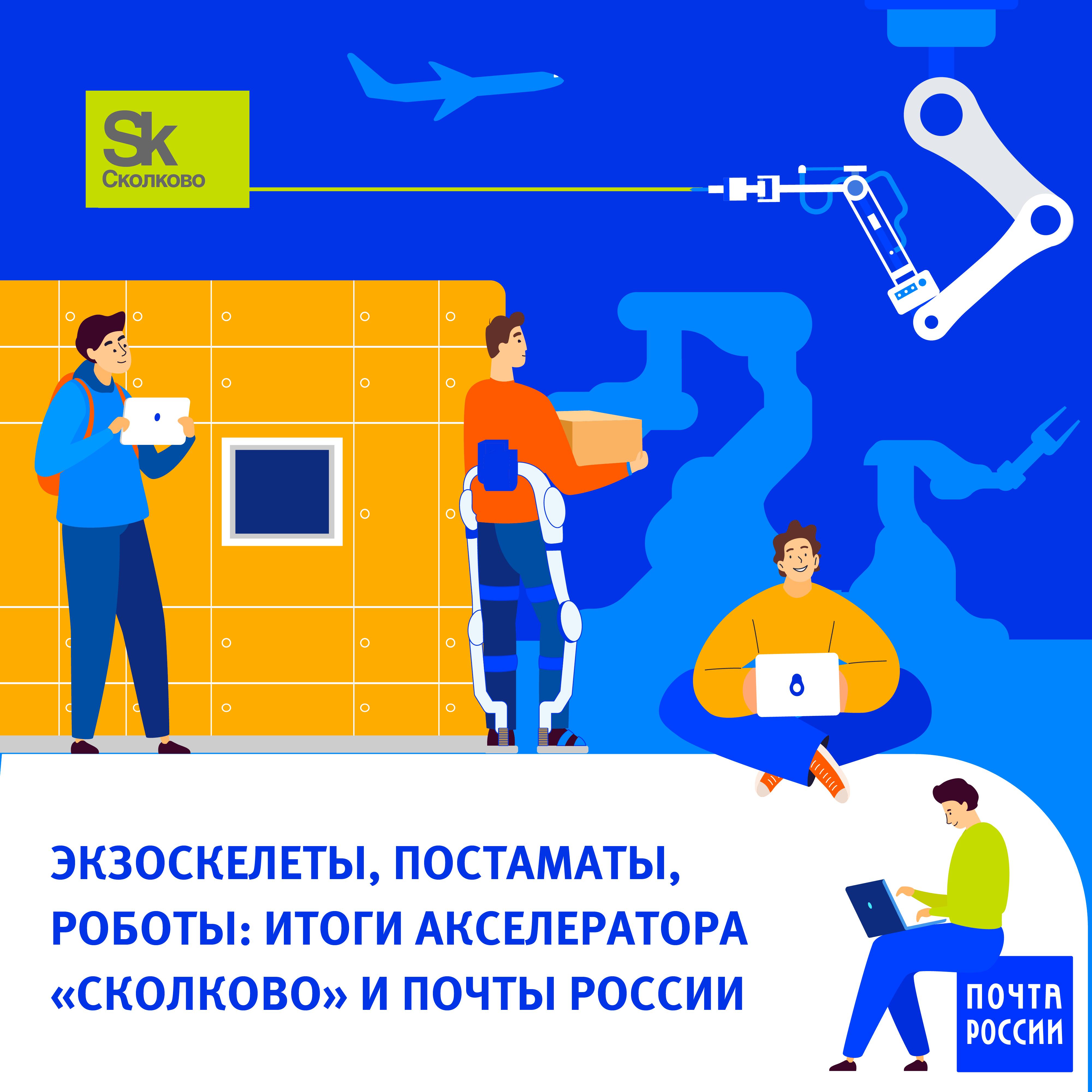 Экзоскелеты, постаматы и роботы: Фонд «Сколково» и Почта России объявили финалистов второго акселератора