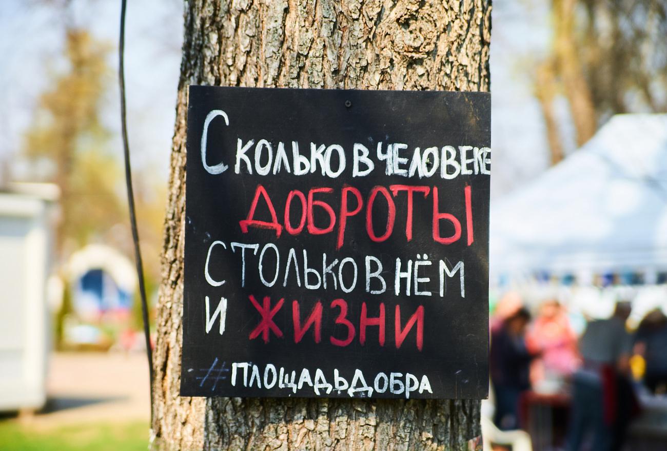 """В тверском Горсаду пройдёт фестиваль """"Площадь Добра"""""""
