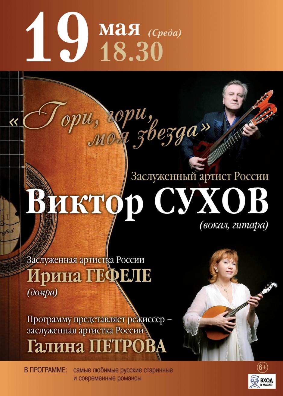 Романсы под гитару и домру приглашают послушать жителей Твери