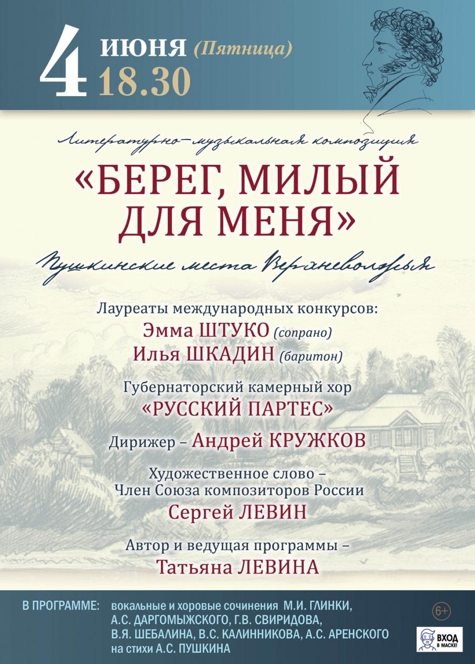 На сцене Тверской филармонии прозвучит композиция о Пушкинских местах Верхневолжья