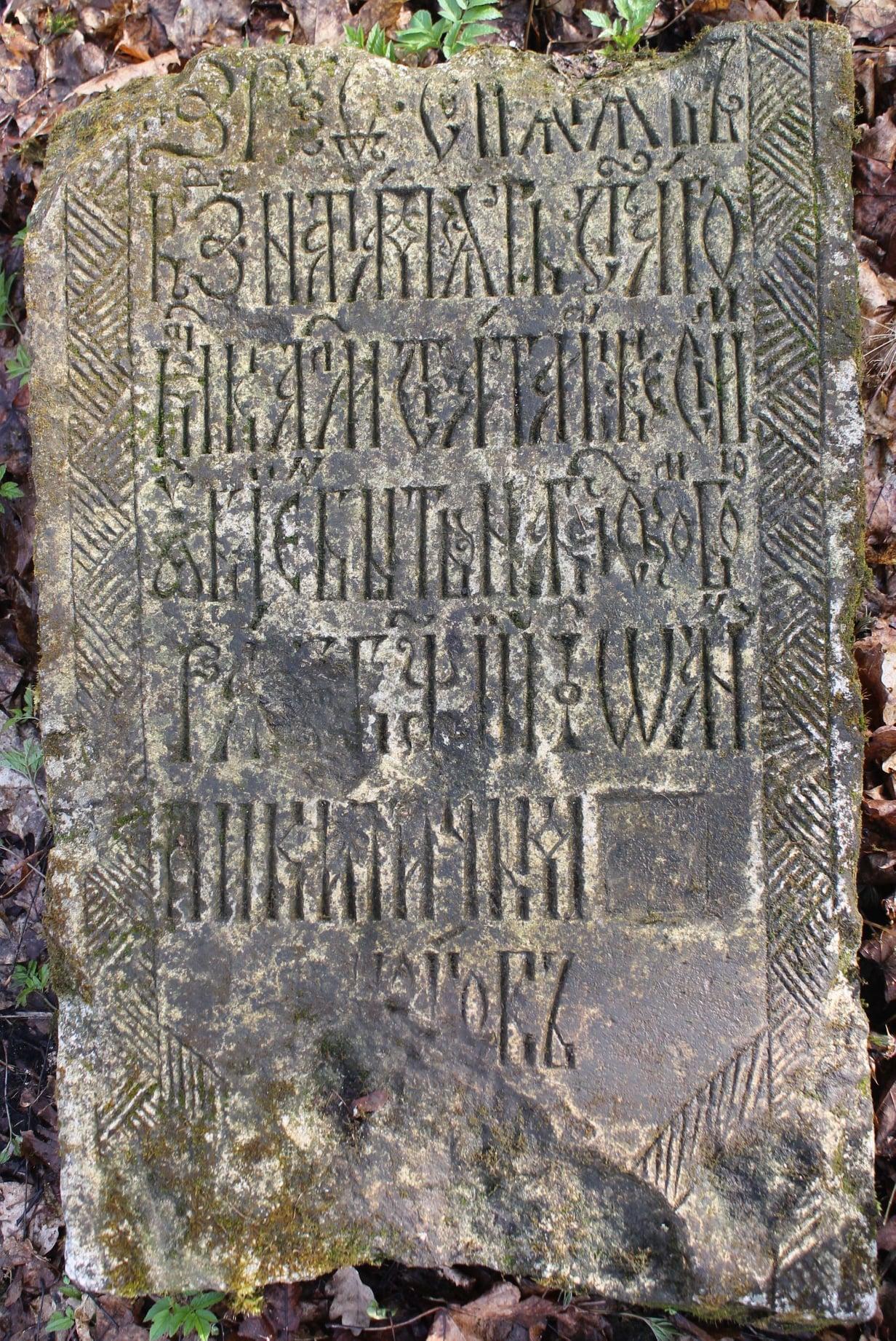 Невозможное возможно: в Тверской области расшифровали древнюю надпись