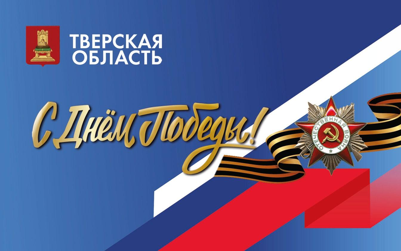 День Победы в Тверской области завершится праздничными салютами