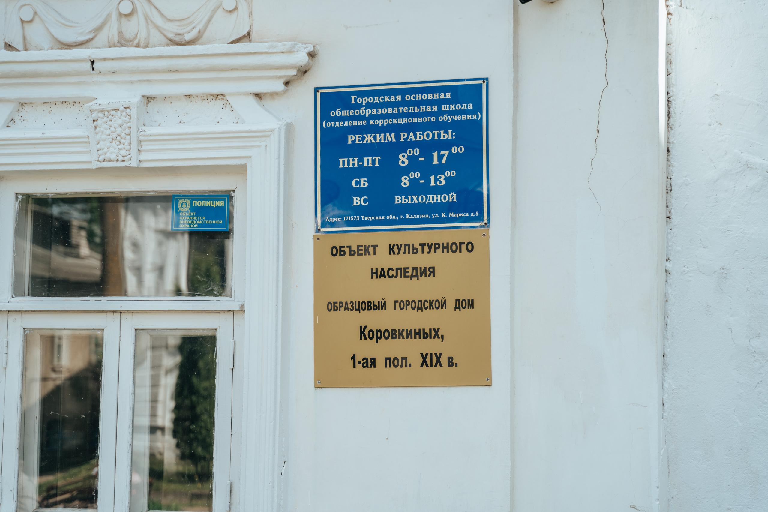 В Калязине Тверской области построят новую современную больницу и бассейн