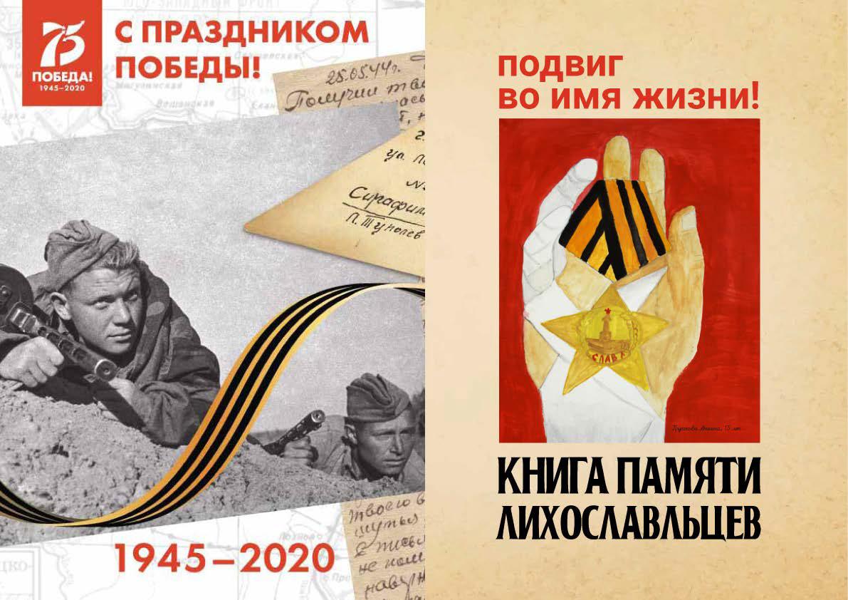 Электронную версию «Книги памяти лихославльцев» представили в Тверской области
