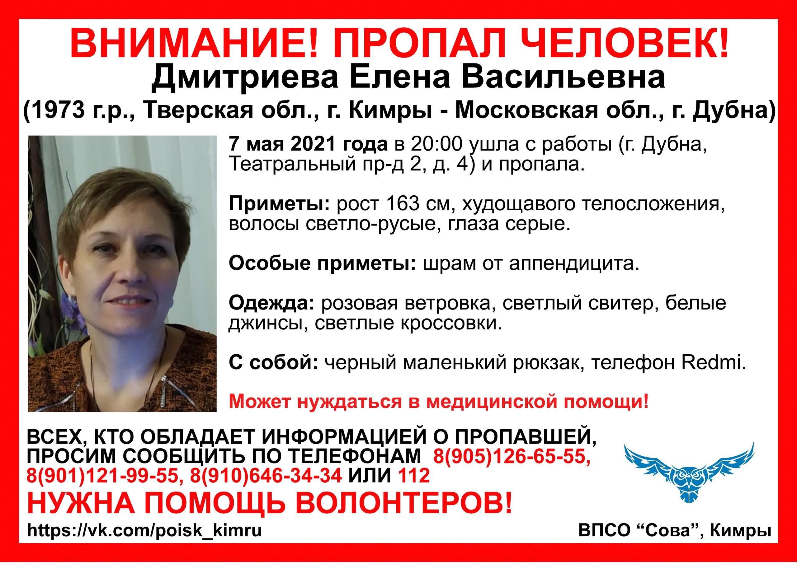 В Тверской области ищут женщину, которая ушла с работы и пропала