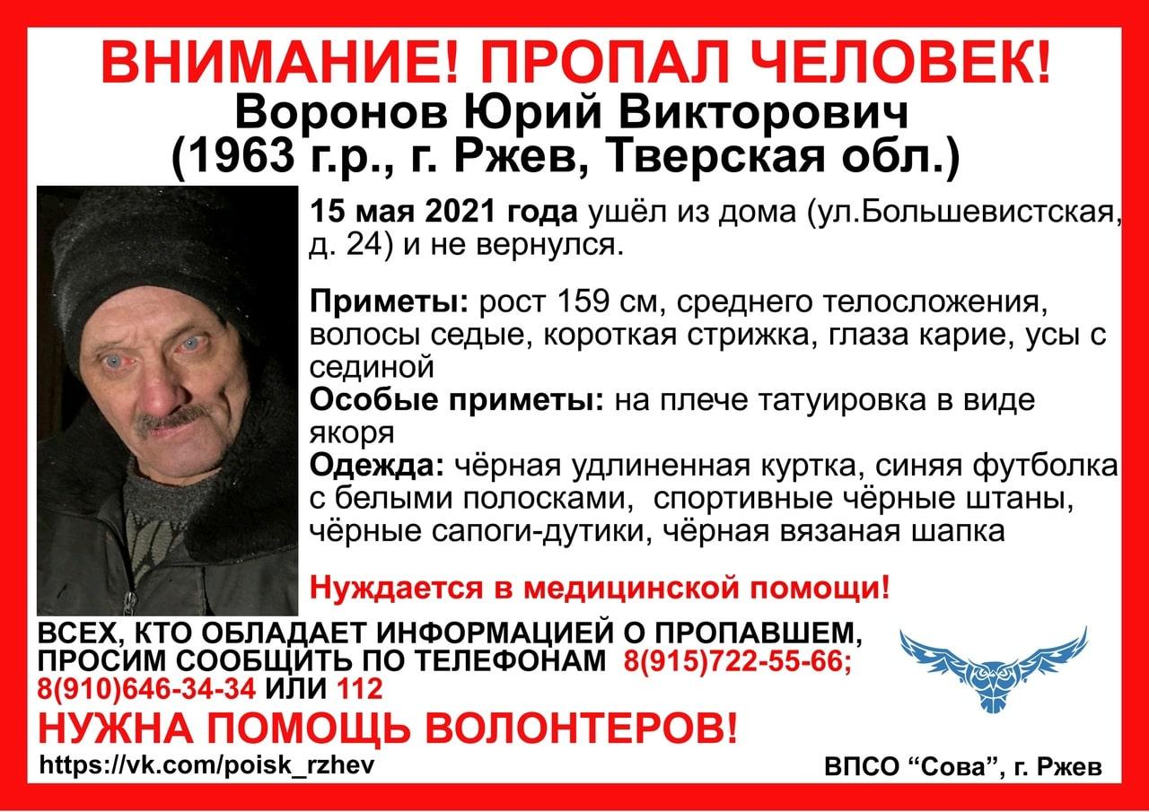 Мужчина с татуировкой якоря пропал в Тверской области