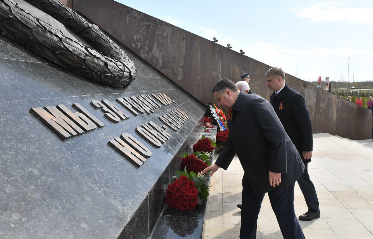 Игорь Руденя и Олег Белозёров возложили цветы к Ржевскому мемориалу Советскому солдату