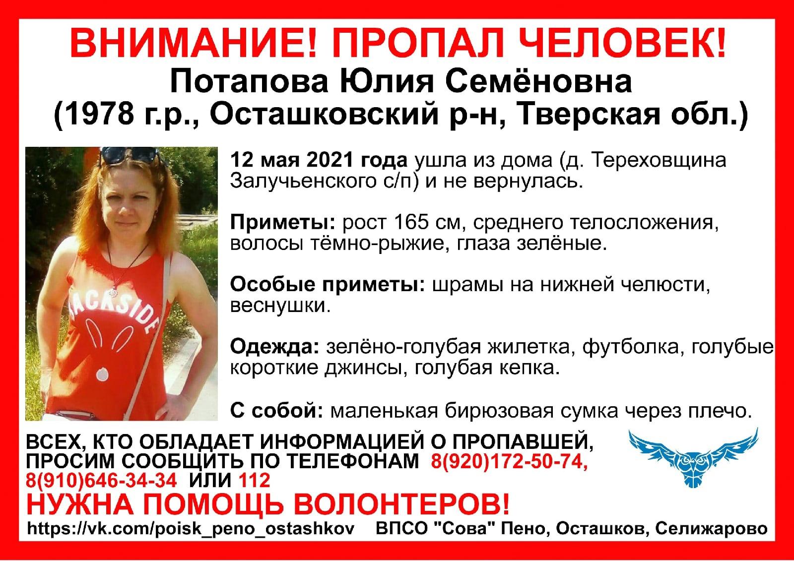 В Тверской области пропала женщина с веснушками и шрамами на челюсти