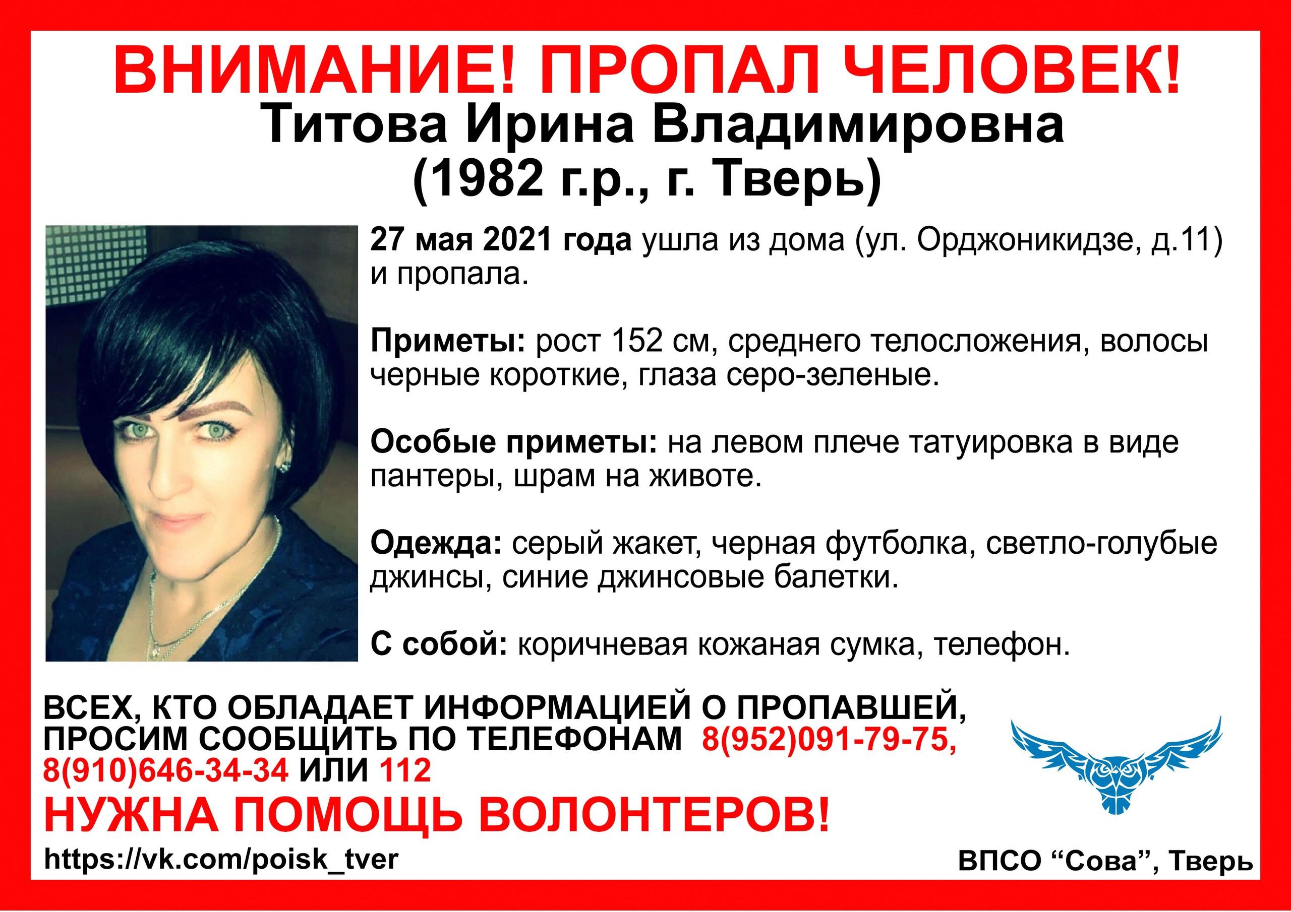 В Твери пропала 38-летняя женщина с короткой тёмной стрижкой