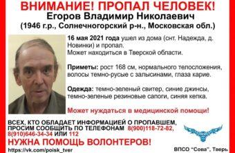 В Тверской области ищут пропавшего пенсионера из Подмосковья
