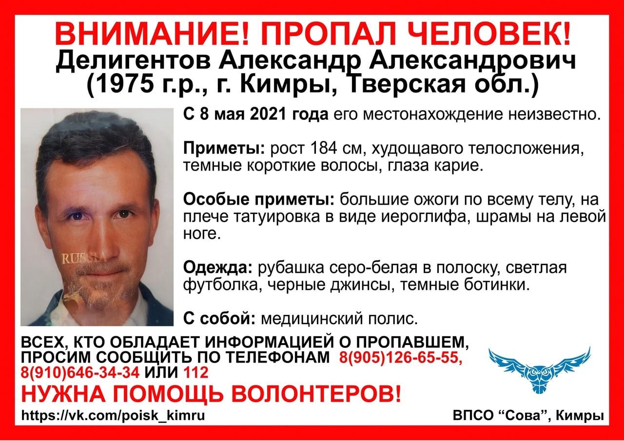 Мужчина с ожогами и шрамами пропал в Тверской области