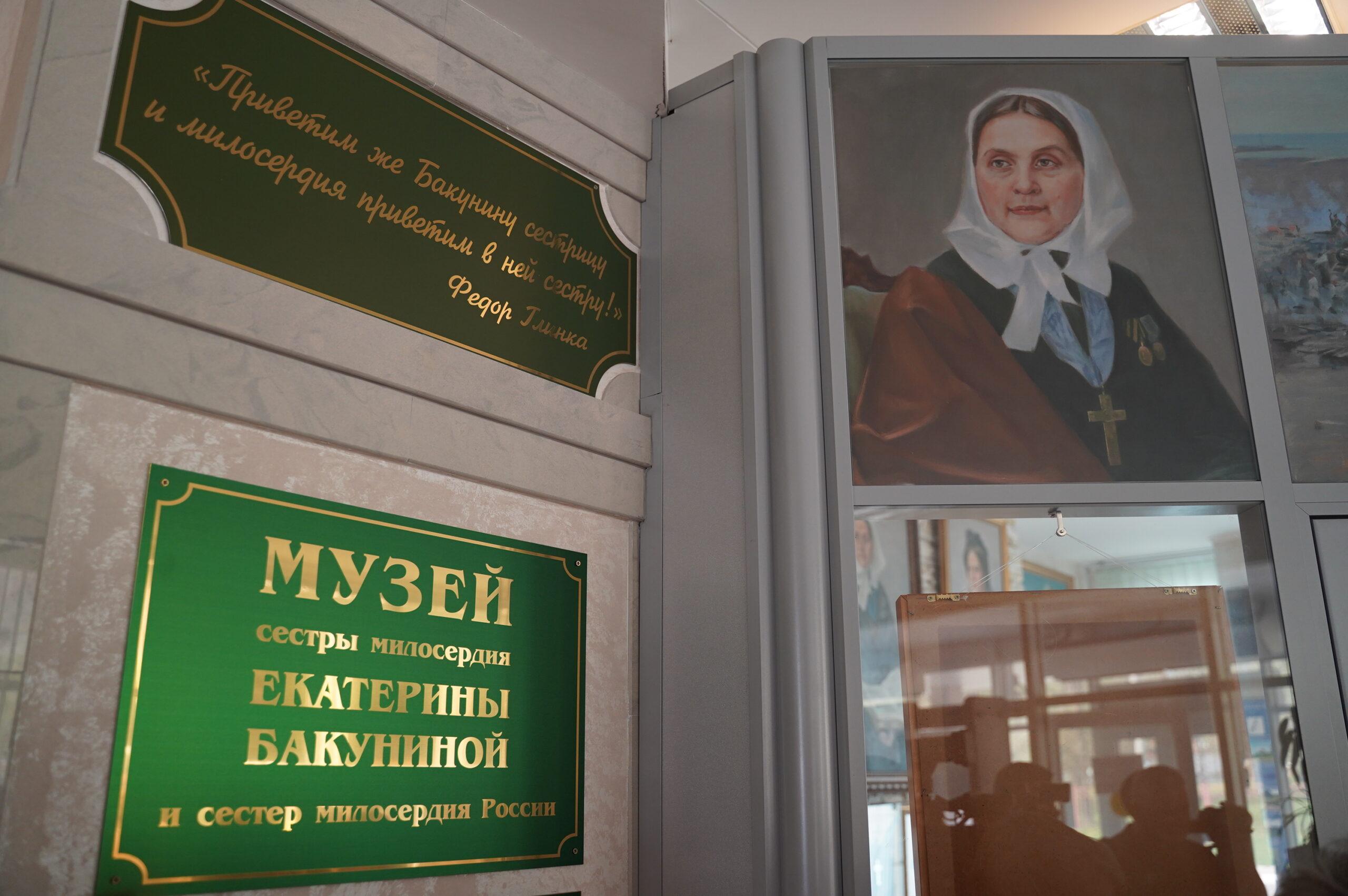 В Твери расширили экспозицию Музея сестры милосердия Екатерины Бакуниной