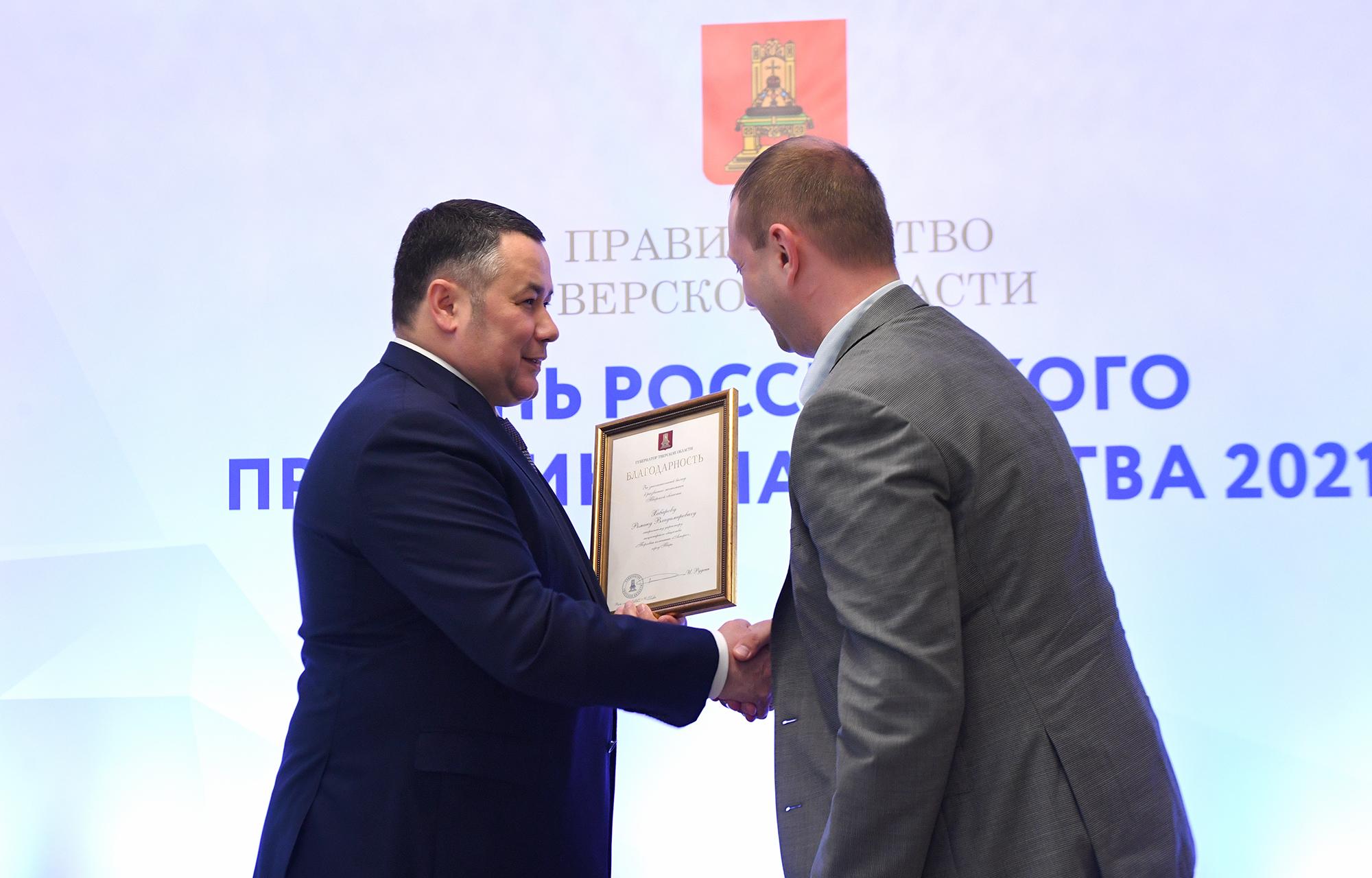 Губернатор поздравил предпринимателей Тверской области