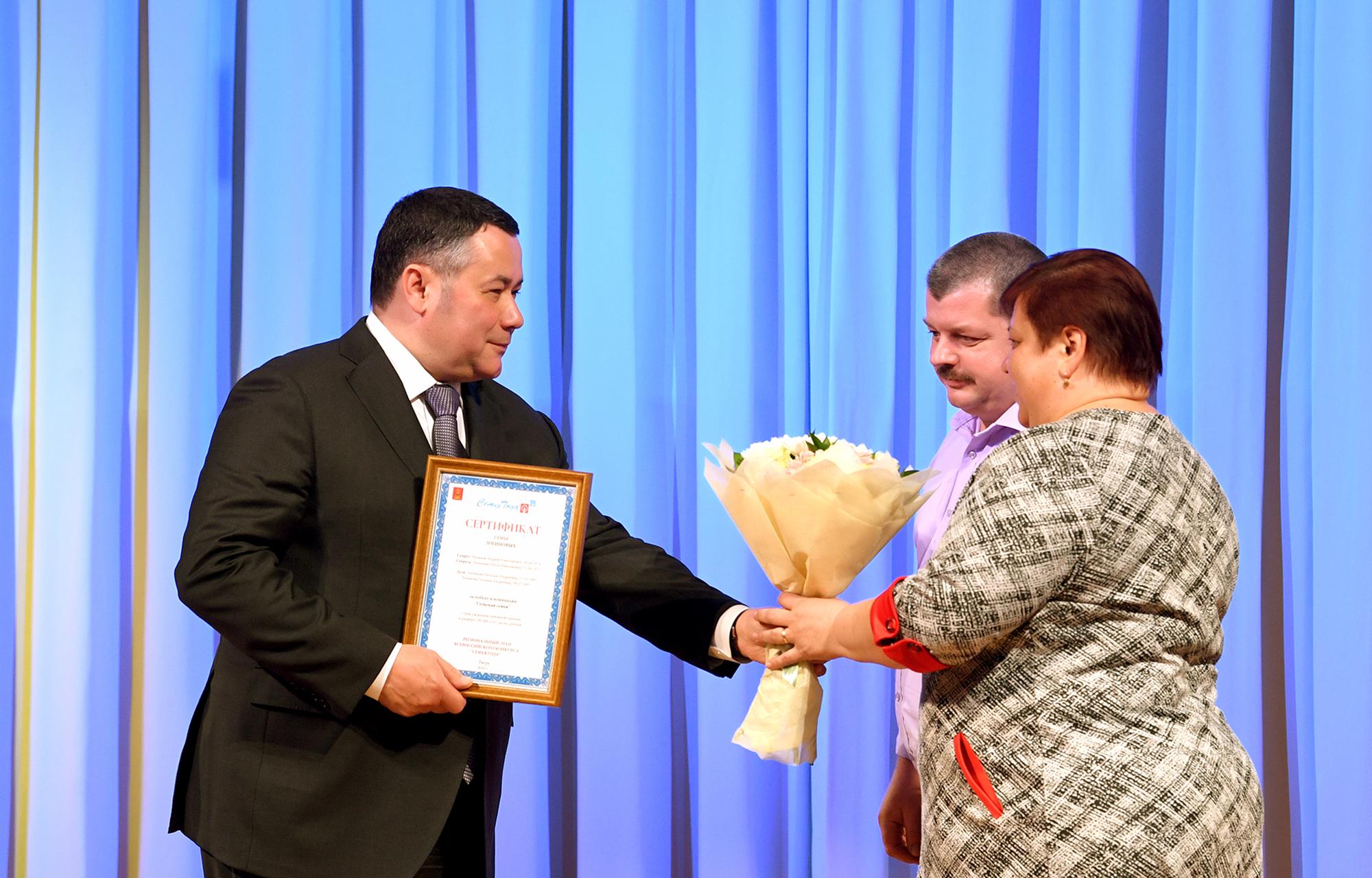 Лучшие семьи Тверской области наградил губернатор Игорь Руденя