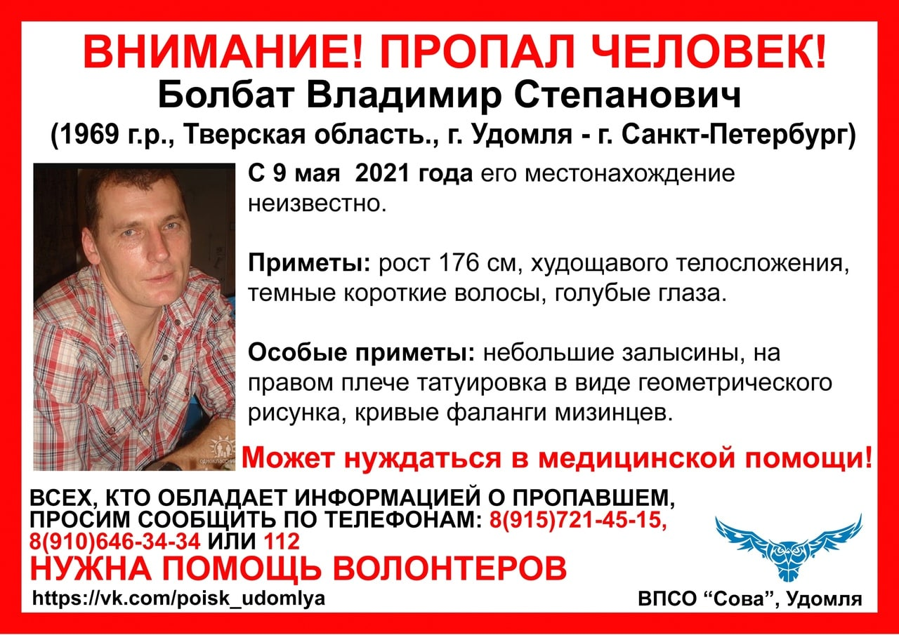 Мужчина с залысинами и татуировкой пропал в Тверской области