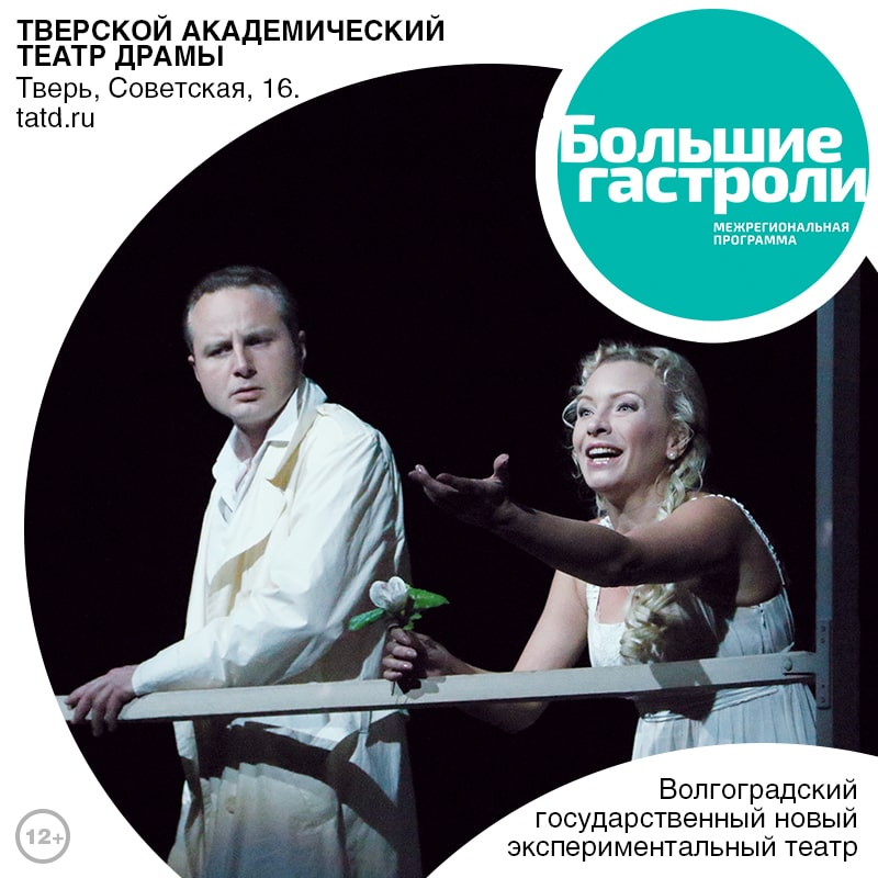 Волгоградский Новый экспериментальный театр приедет на гастроли в Тверь