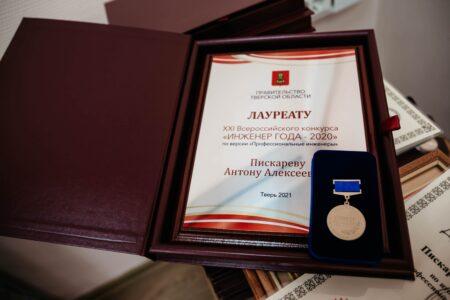 «Инженер года-2020»: 39 специалистов Тверской области стали победителями и лауреатами Всероссийского конкурса