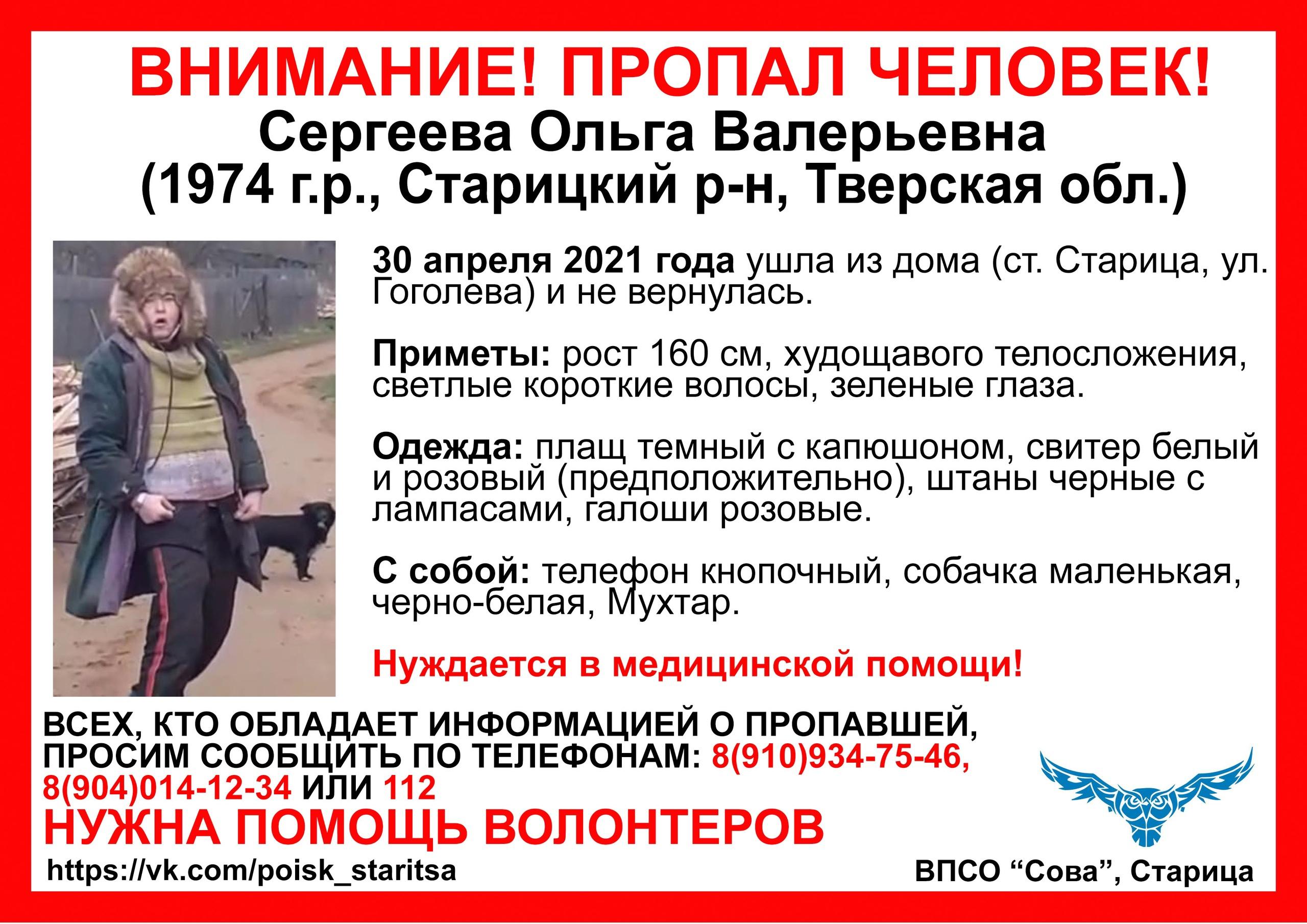 Женщина в Тверской области пропала вместе с собакой