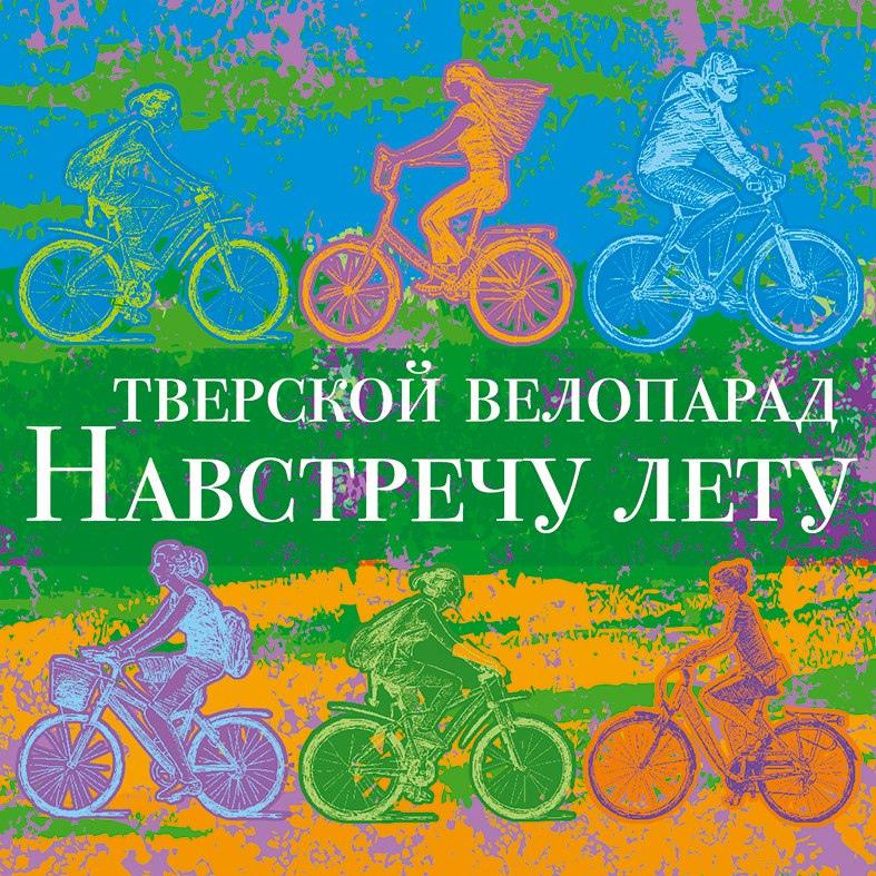 В Твери соберут деньги погорельцам и проведут масштабный велопарад