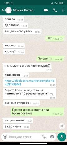В Тверской области сервисом поиска попутчиков стали пользоваться мошенники