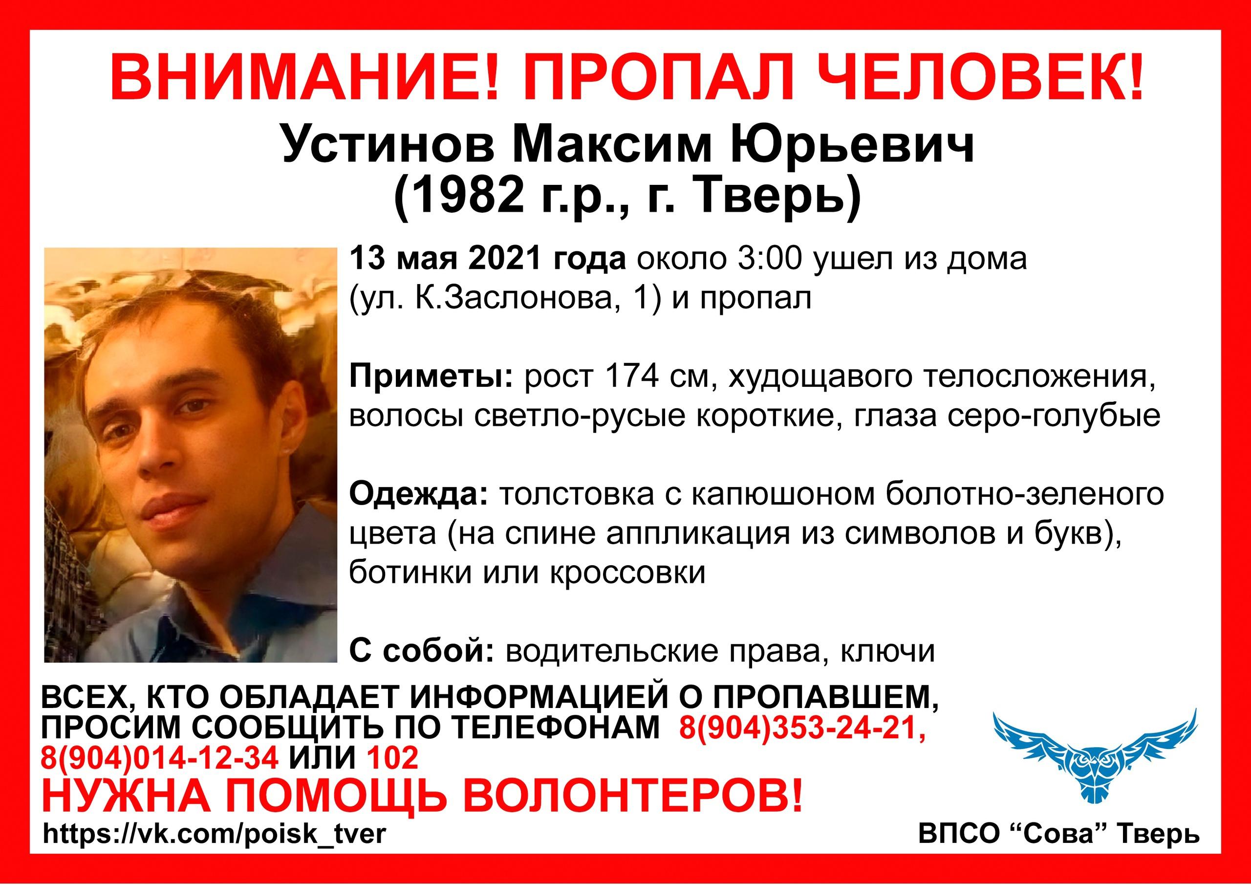 В Твери в ночи пропал Максим Устинов