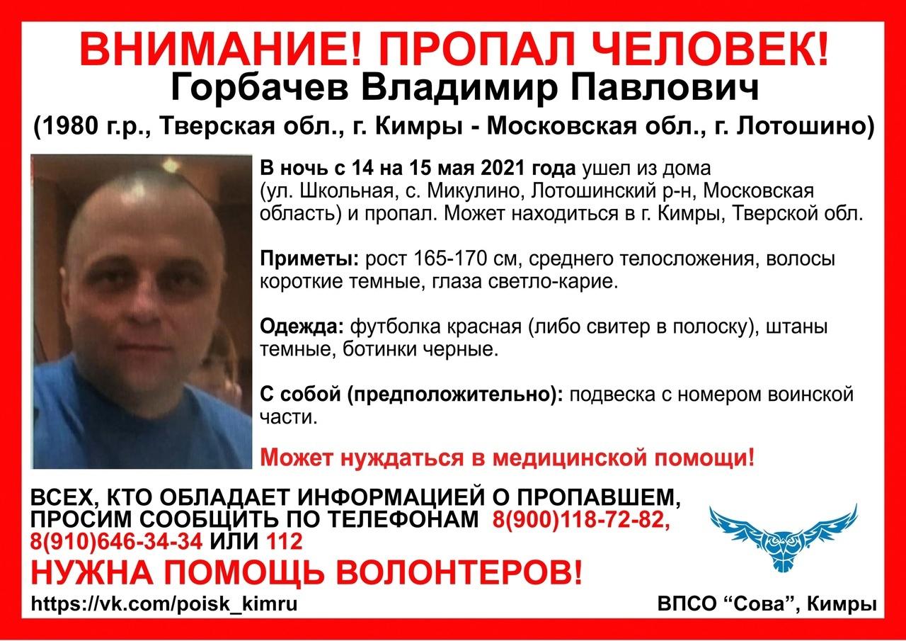 В Тверской области ищут мужчину, пропавшего неделю назад в Подмосковье