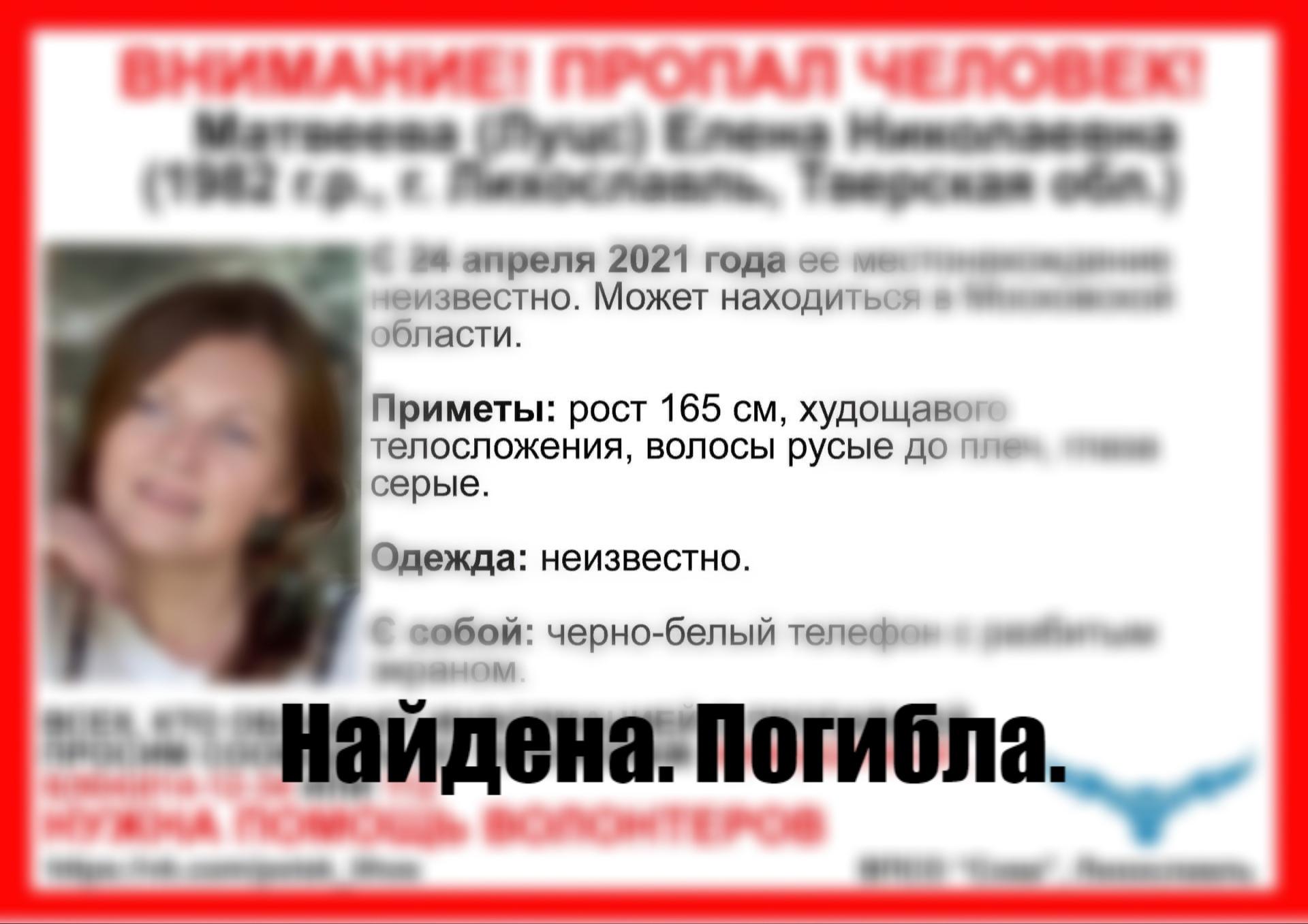 Пропавшую в апреле жительницу Тверской области нашли погибшей