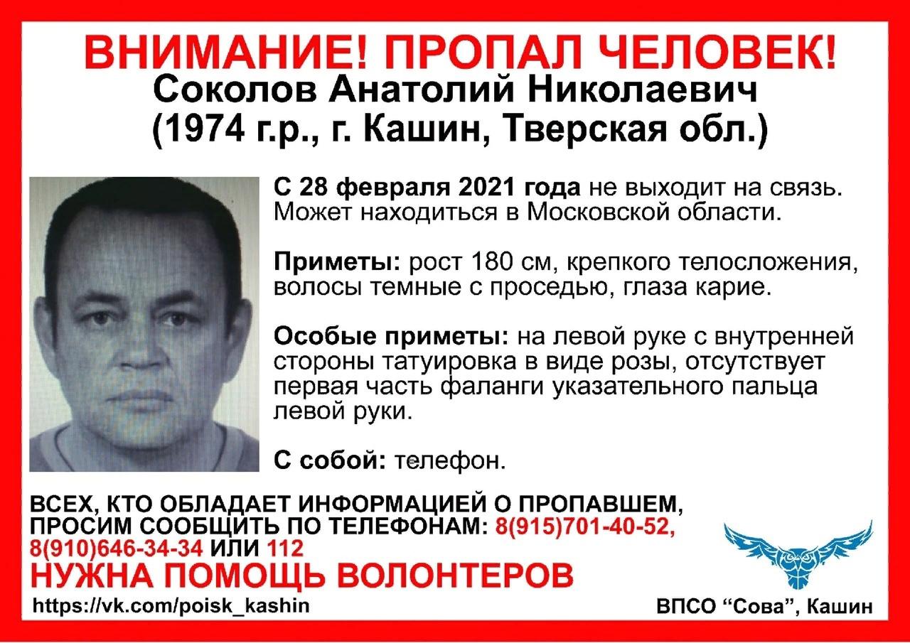 Житель Тверской области не выходит на связь с конца февраля