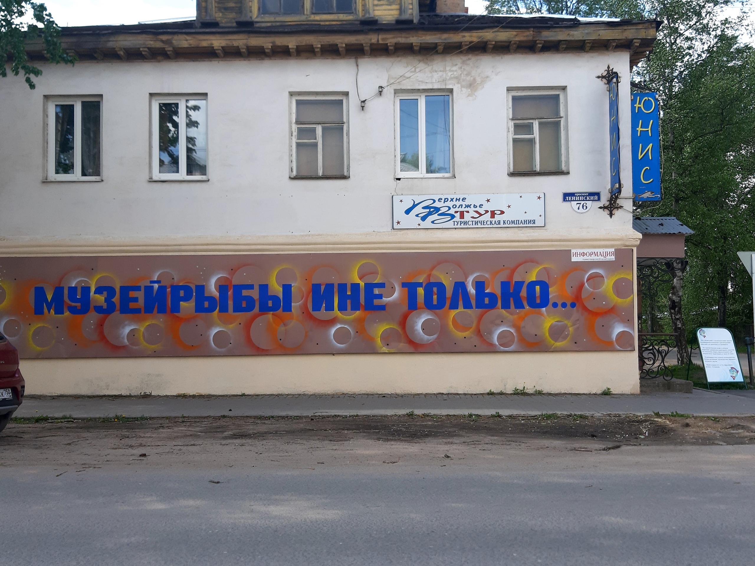 В Тверской области открылся необычный музей рыбы