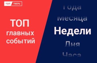 Бури, дети, лоси: итоги недели в Тверской области