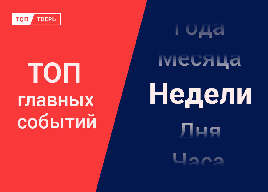 Победа, дроны, газ и дети: итоги недели в Тверской области